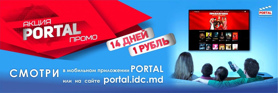 Смотри PORTAL за 1 рубль!