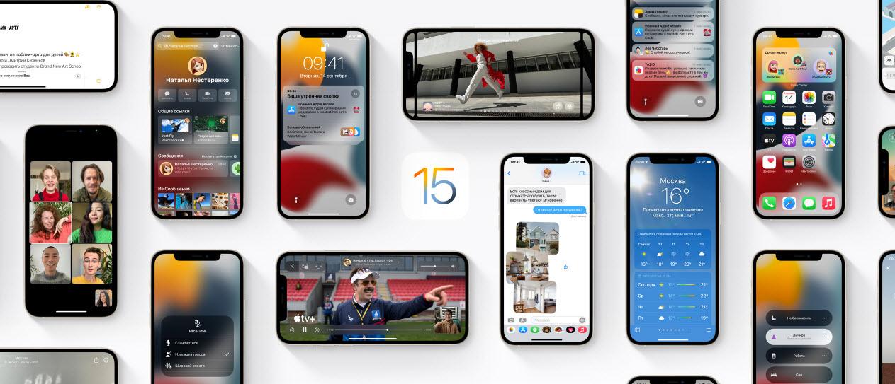 Доступна новая версия iOS 15
